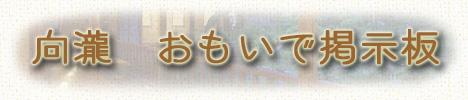 向瀧・おもいで掲示坂