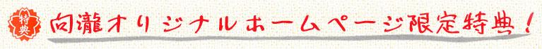 会津東山温泉向瀧予約特典
