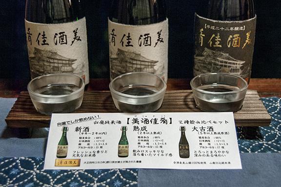 純米酒・美酒佳肴