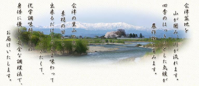 会津東山温泉向瀧 郷土料理 化学調味料なし 身体に優しい安全な調理法