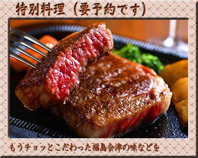 会津東山温泉 向瀧 特別料理