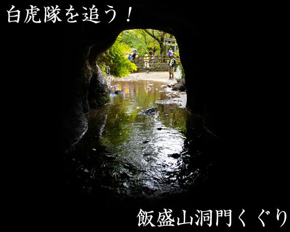 飯盛山洞門くぐり