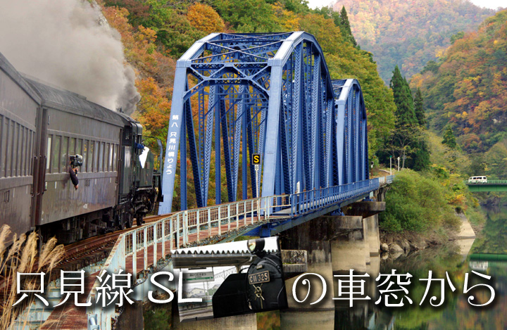 会津東山温泉 向瀧・只見線SLの車窓から