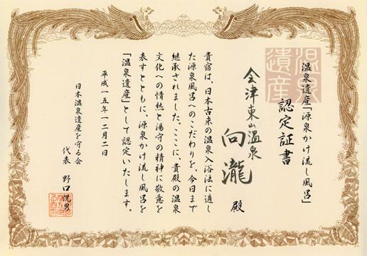 温泉遺産「源泉かけ流し風呂」認定証書