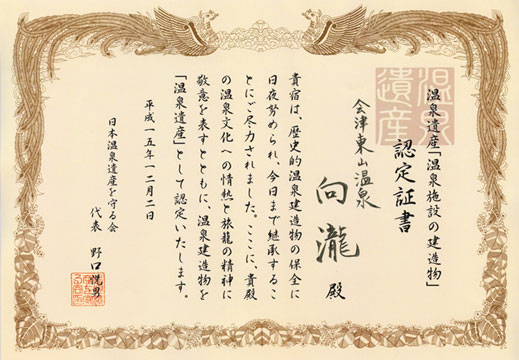 温泉遺産「温泉施設の建造物」認定証書