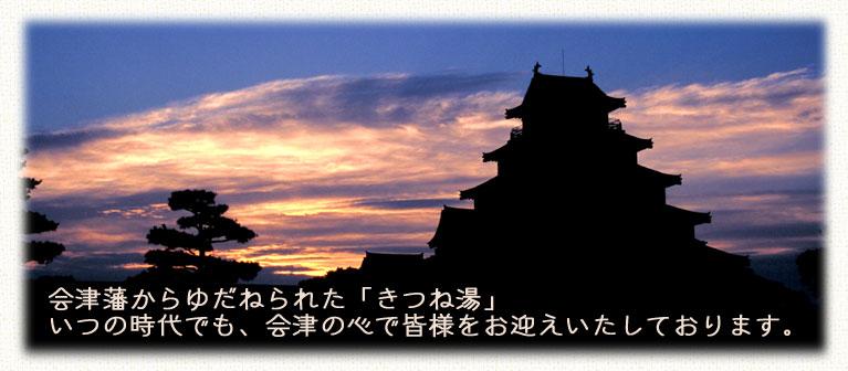 会津藩からゆだねられた「きつね湯」。いつの時代でも、会津の心で皆様をお迎えいたしております。