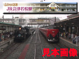 JR Aizuwakamatsu Station