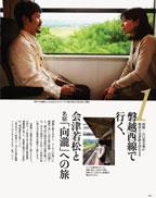 和樂 「絶景鉄道で行く、日本の名宿めぐり」