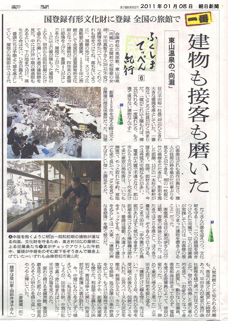 朝日新聞ふくしまてっぺん紀行