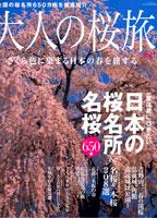 大人の桜旅