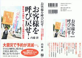 「お客様を呼び戻せ!」東日本大震災 サービス復興の証言