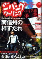 ジパングツーリング・バイク旅浪漫