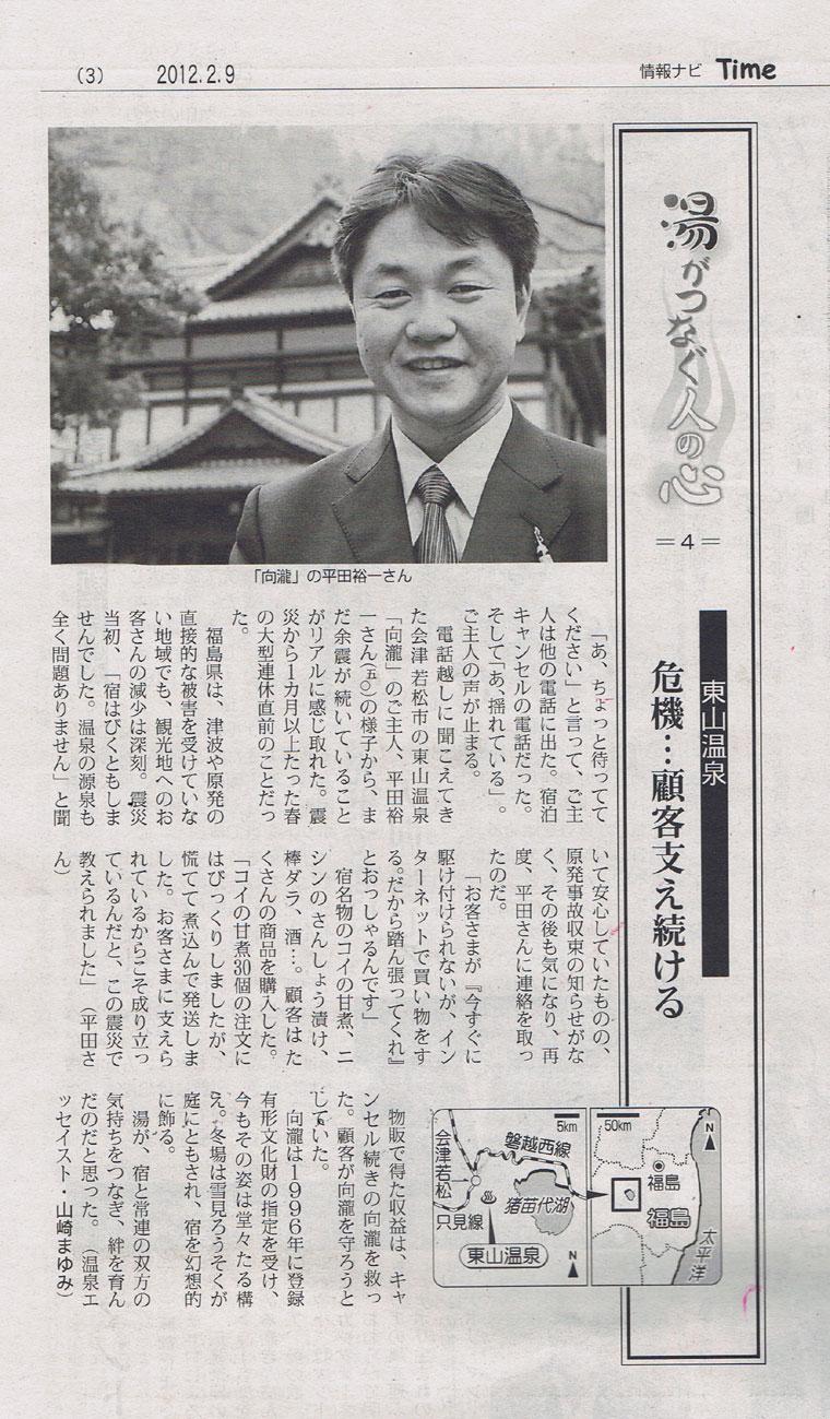 福島民報・別紙「TIME」共同通信・湯がつなぐ人の心