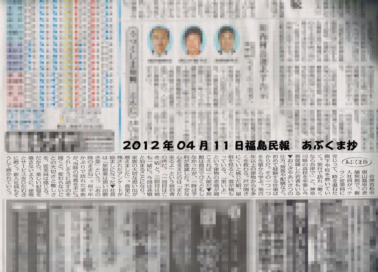 20120411fukushimaminpo_abukumasyo