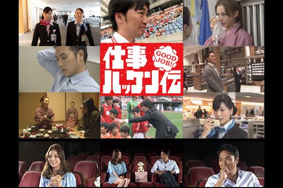 NHK仕事ハッケン伝