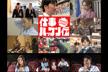 NHK総合 仕事ハッケン伝・押切もえ・ホンキスイッチSP