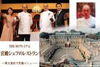 宮殿シェフのレストラン