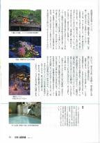 月刊経団連「時の調べ」