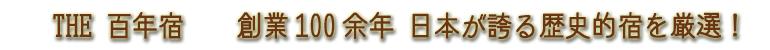 THE 百年宿