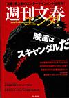 週刊文春・浅田次郎が太鼓判