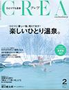 CREA・楽しいひとり温泉