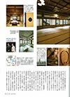 旅の手帖・名建築・名庭園の温泉宿