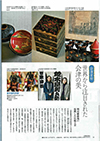 vikka・会津 冬の旅