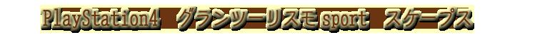 PlayStation4 グランツーリスモsport スケープス