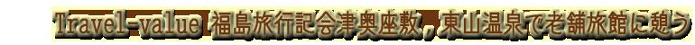 travel-value 【福島 旅行記】会津奥座敷、東山温泉で老舗旅館に憩う