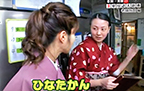 BSフジ 業界用語大辞典