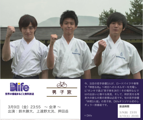 BS Dlife 男子旅