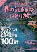 20190306otoko_no_kakurega