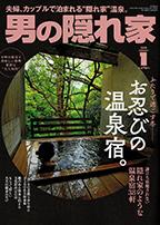 20191130otoko_no_kakurega