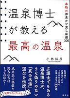 20191206saikou_onsen