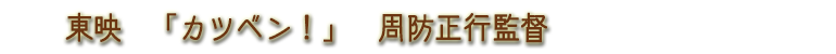 東映「カツベン!」周防正行監督