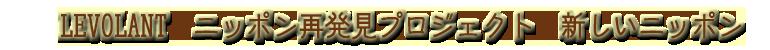 LEVOLANT ニッポン再発見プロジェクト