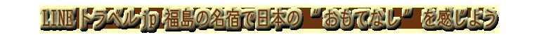"""LINEトラベルjp・福島の名宿で日本の""""おもてなし""""を感じよう"""