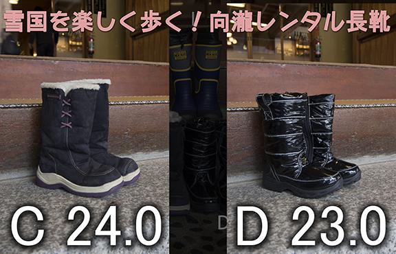 会津東山温泉 向瀧 冬のレンタル長靴