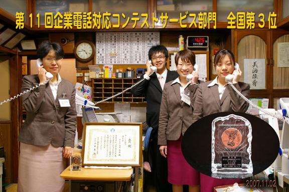 第11回企業電話応対コンテストサービス部門優良賞受賞完成記念