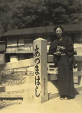 1947・09月昭和23年平田シナ