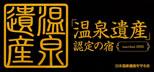 東山温泉向瀧は温泉遺産を守る会認定です