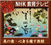 NHK教育テレビ美の壺・向瀧