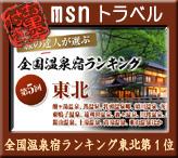 全国温泉宿東北第一位・向瀧