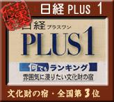 NIKEI+1・Mukaitaki
