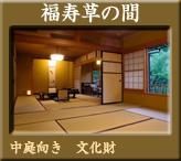 向瀧 文化財の客室 福寿草