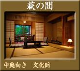 向瀧 文化財の客室 萩
