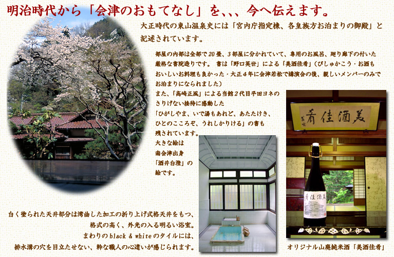 Aizu Higashiyama onsen Mukaitaki「はなれ」の間 宮内庁指定棟 野口英世の書