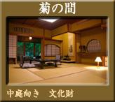 向瀧 文化財の客室 菊
