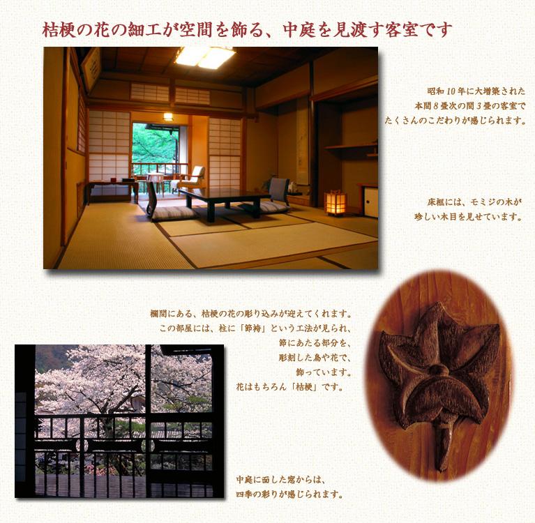 Aizu Higashiyama onsen Mukaitaki「桔梗」の間 珍しい節袴の工法が見られる
