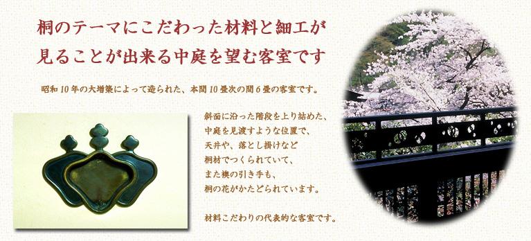 Aizu Higashiyama onsen Mukaitaki「桐」の間 材料にこだわった桐の間